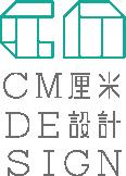 CM Design 厘米設計