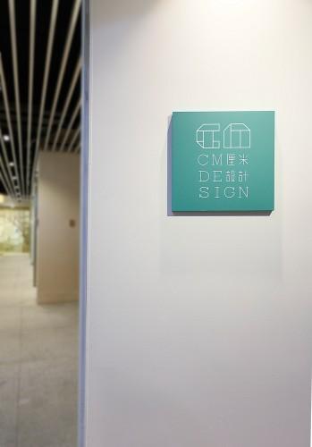 澳門厘米設計辦公室 (珠澳跨境工業區) Macau CM Design Office (Parque Industrial Transfronteirço)