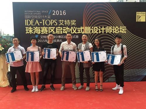 IDEA-TOPS艾特獎,珠海賽區啟動儀式暨設計師論壇